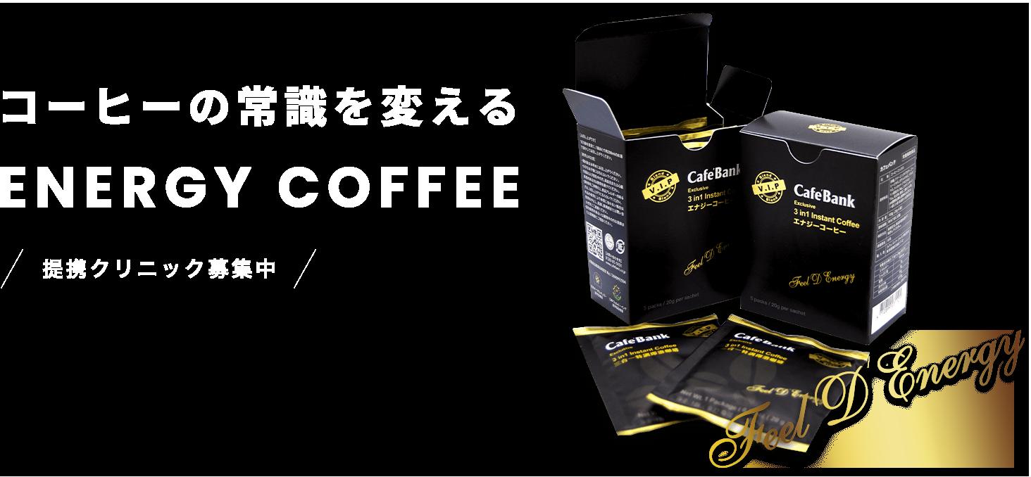 コーヒーの常識を変えるENERGY COFFEE