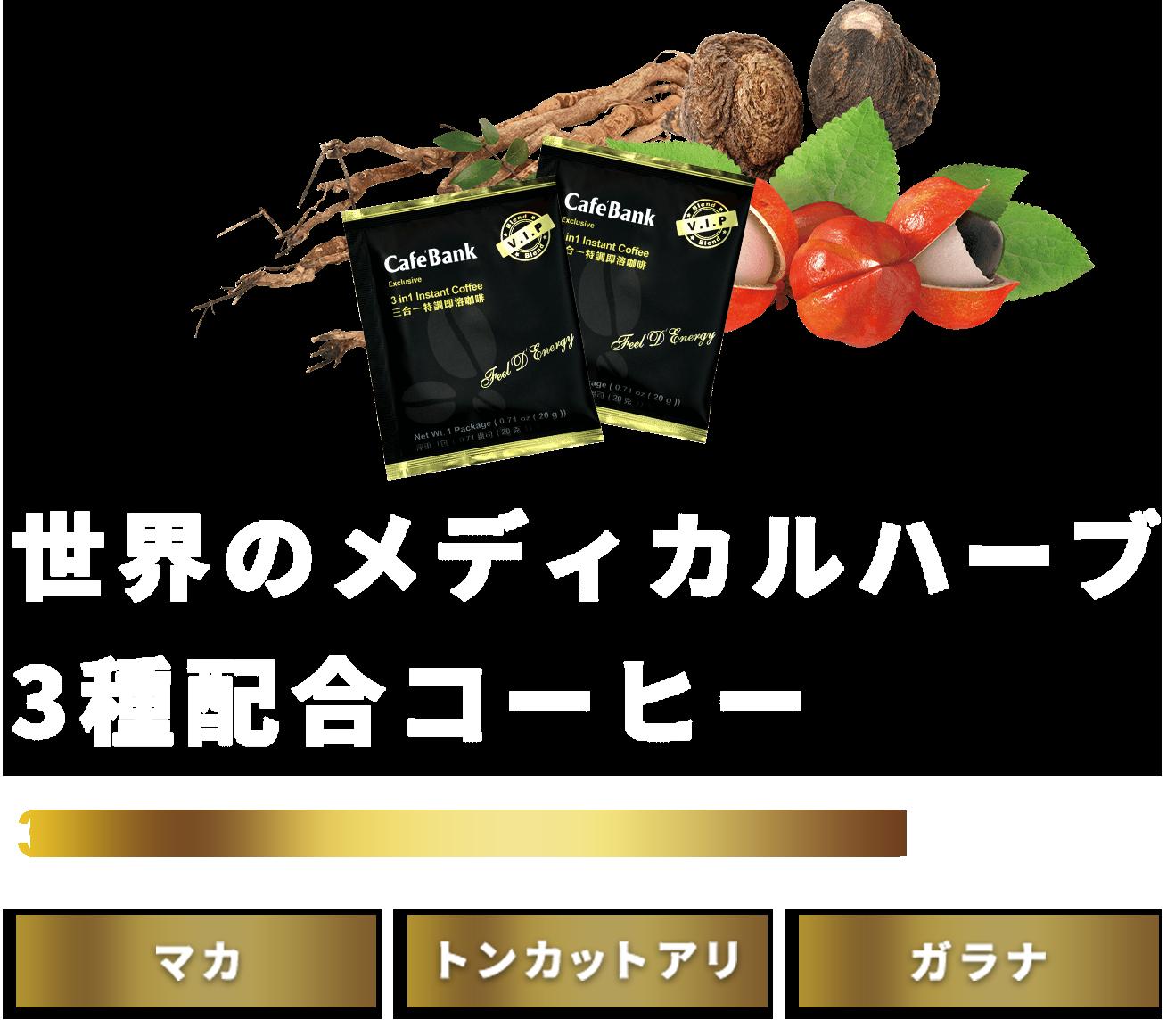 世界のメディカルハーブ3種配合コーヒー3 in 1 Instant Coffee VIP Blend